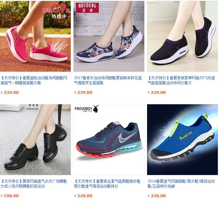Order giày dép Quảng Châu quá dễ dàng