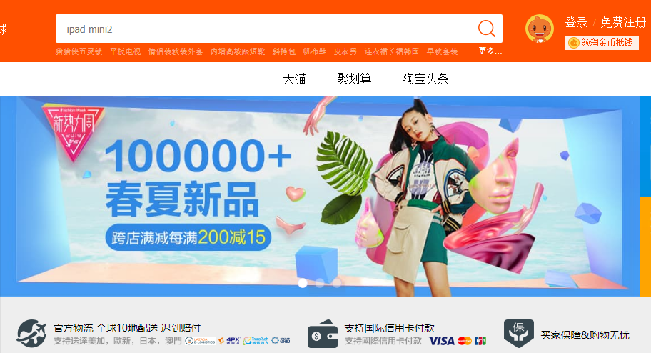 Mua gì trên Taobao?
