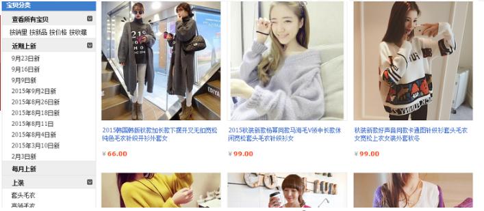Link các trang web order mua bán quần áo Quảng Châu